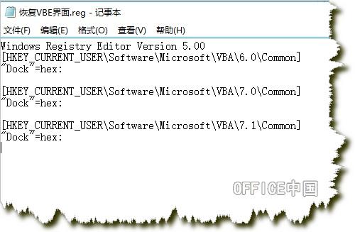 恢复VBE界面.jpg