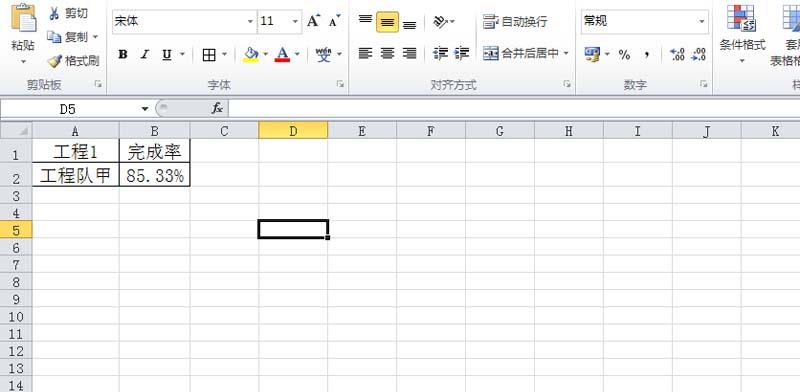 Excel技巧
